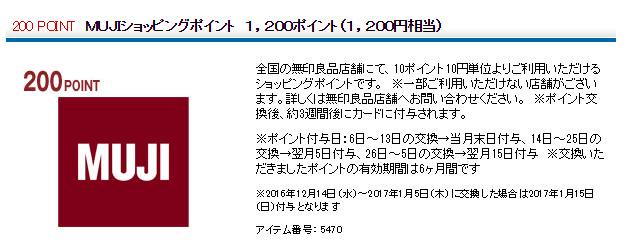 永久不滅ポイント→mujiポイント